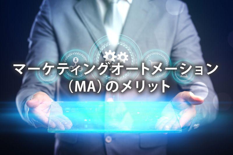 マーケティングオートメーション(MA)のメリット