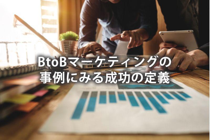 BtoBマーケティングの事例にみる成功の定義