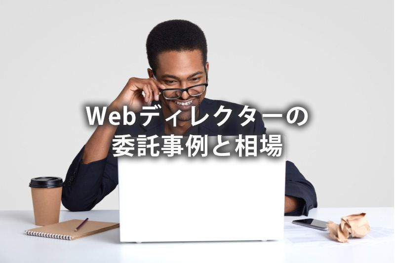 Webディレクターの委託事例と相場