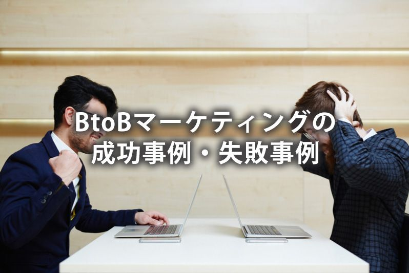 BtoBマーケティングの成功事例・失敗事例
