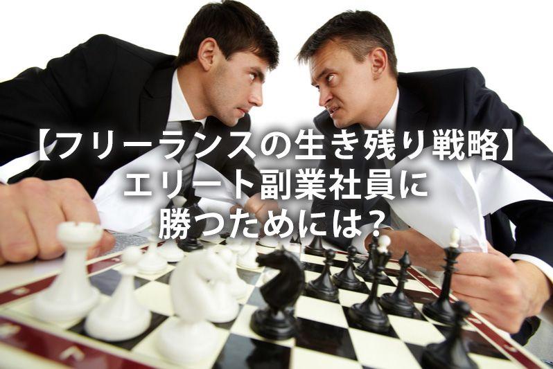 【フリーランスの生き残り戦略】エリート副業社員に勝つためには?