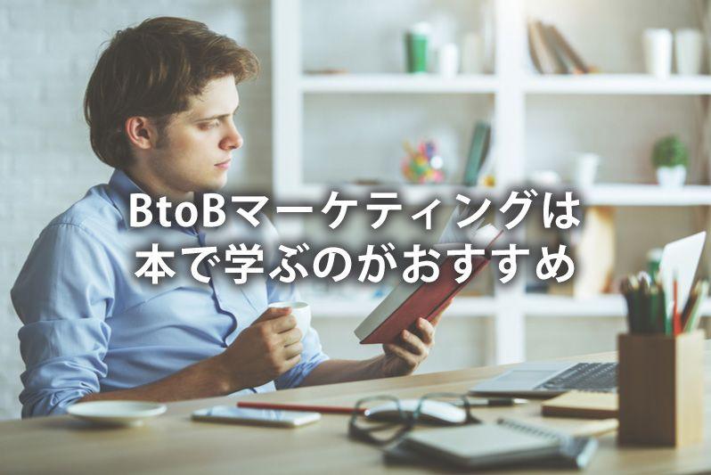 BtoBマーケティングは本で学ぶのがおすすめ
