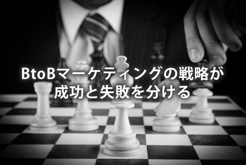 BtoBマーケティングの戦略が成功と失敗を分ける