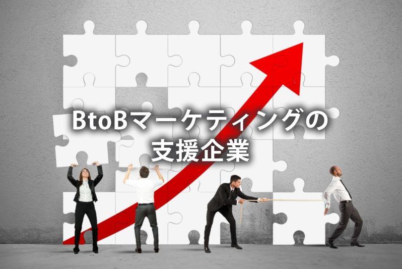 BtoBマーケティングの支援企業
