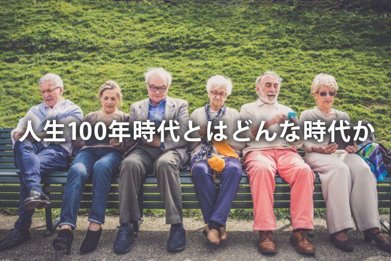 人生100年時代とはどんな時代か