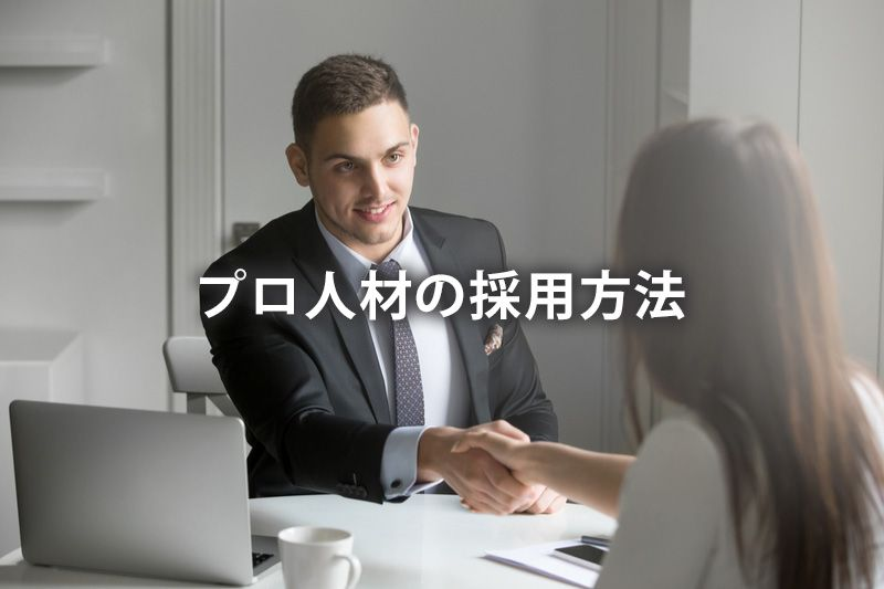 プロ人材の採用方法