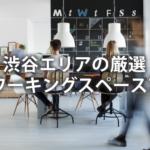 渋谷エリアの厳選コワーキングスペース7選