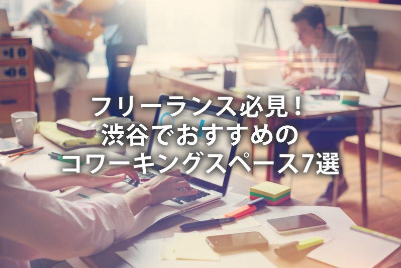 フリーランス必見!渋谷でおすすめのコワーキングスペース7選