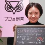 副業女子石原仁美さんの写真