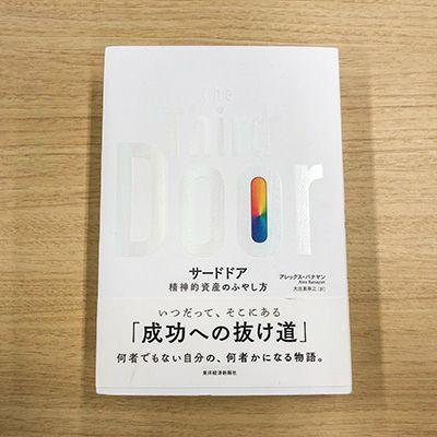 購入したサードドアの本の画像