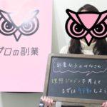 【副業女子】nanaさん「できない」を「できる」に変換するのアイキャッチ画像