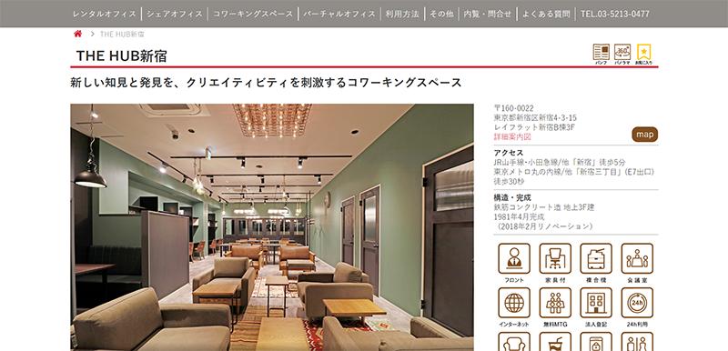 THE HUB新宿