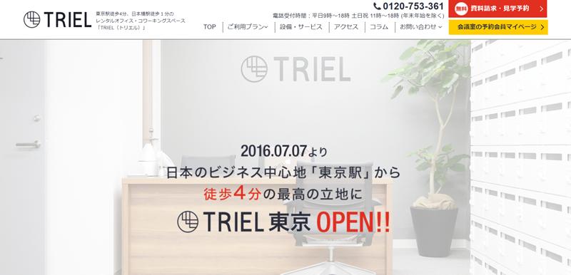 TRIELのウェブサイトの画像