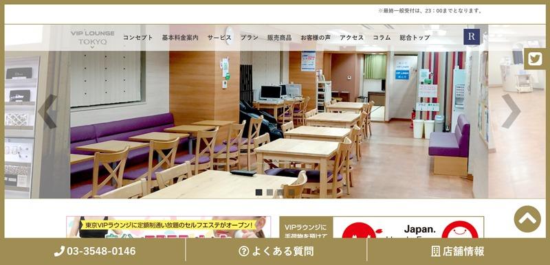 東京VIPラウンジのウェブサイトの画像