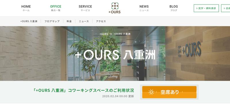 +OURS(プラスアワーズ)八重洲オフィスのウェブサイトの画像