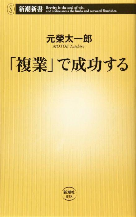 元榮さん著書『「複業」で成功する』の画像