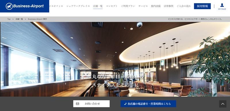 Business-Airport-Tokyoのウェブサイトの画像