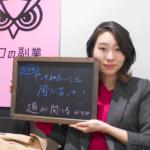 【副業女子インタビュー】パラレルワーカー境野今日子さん「やりたいことがあるなら、まずはまわりに言ってみる!」のアイキャッチ