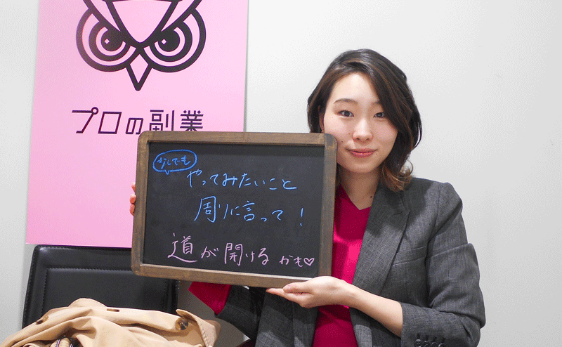 【副業女子インタビュー】パラレルワーカー境野今日子さん「やりたいことがあるなら、まずはまわりに言ってみる!」