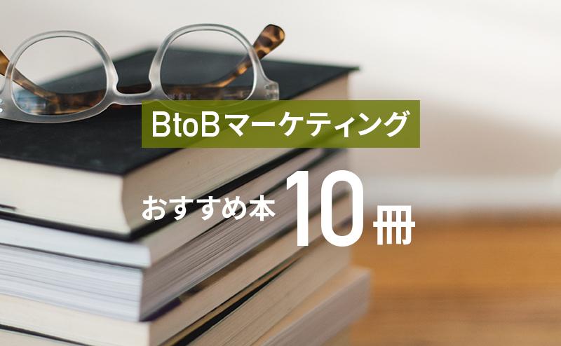 【BtoBマーケティングの本】おすすめ書籍10冊を紹介!各ステップ毎に実務に活かせる書籍まとめ