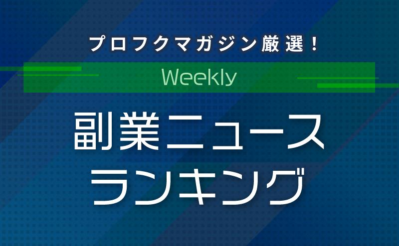 プロフクマガジン厳選!Weekly副業ニュースランキング