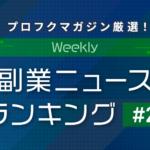 プロフクマガジン厳選!Weekly副業ニュースランキング 2020年3月21日~3月27日