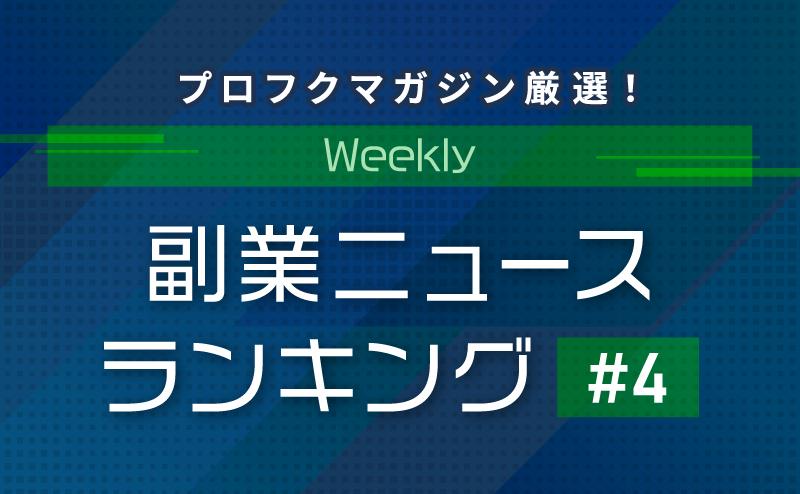 プロフクマガジン厳選!Weekly副業ニュースランキング 2020年4月4日~4月10日