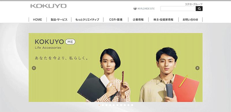 コクヨ株式会社のスクリーンショット