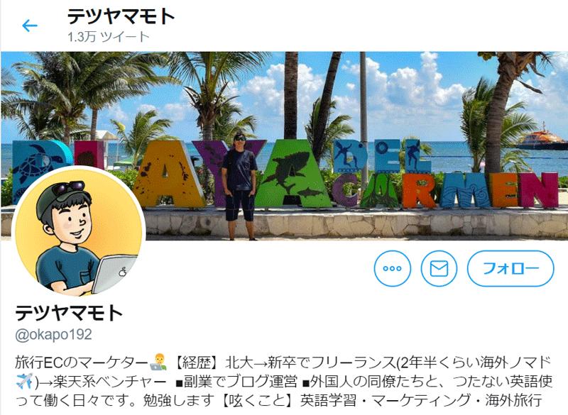 テツヤマモトさんTwitterのスクリーンショット
