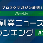 プロフクマガジン厳選!Weekly副業ニュースランキング 2020年4月25日~5月1日