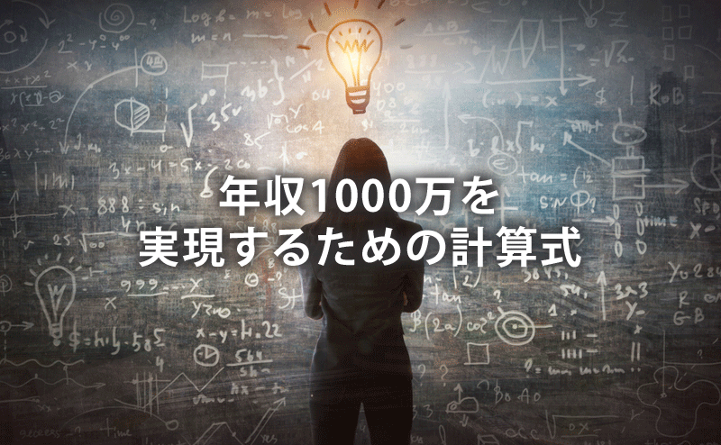 年収1000万を実現するための計算式