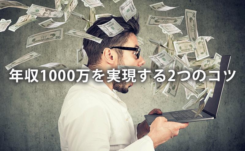 年収1000万を実現する2つのコツ