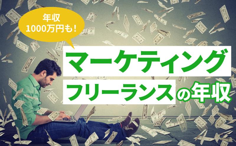 年収1000万円も可能!マーケティング職のフリーランスの年収まとめ800_494