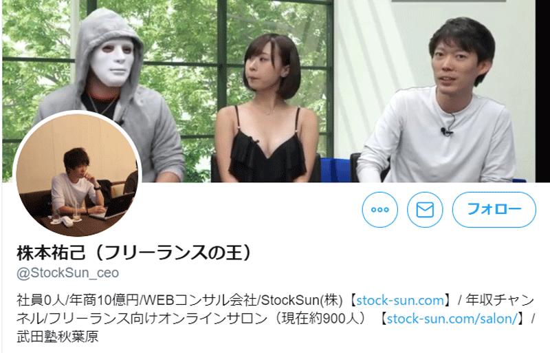 株本祐己さんTwitterのスクリーンショット