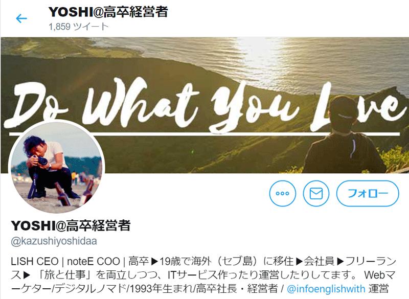 YOSHIさんTwitterのスクリーンショット