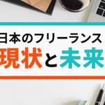 日本のフリーランスの現状と未来