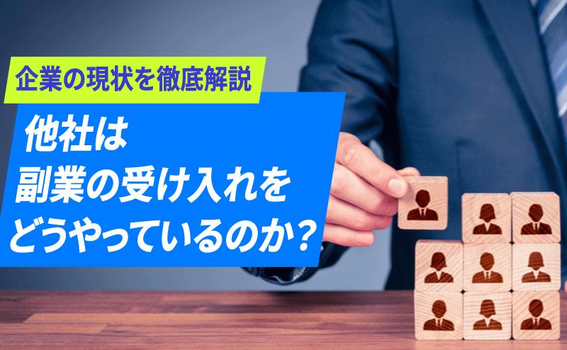 他社は副業と副業社員の受け入れをどうやっているのか?企業の現状を徹底解説のアイキャッチ