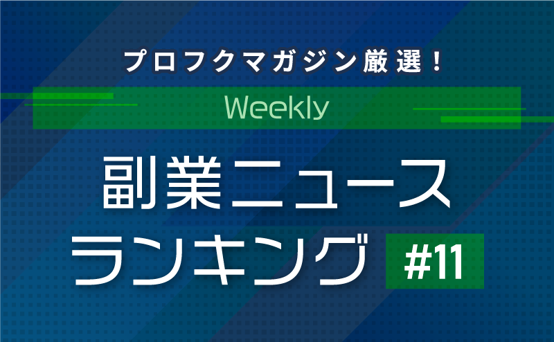 プロフクマガジン厳選!Weekly副業ニュースランキング2020年5月23日~5月29日