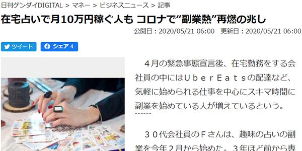 """5位 在宅占いで月10万円以上稼ぐ人も コロナで""""副業熱""""再燃の兆し"""