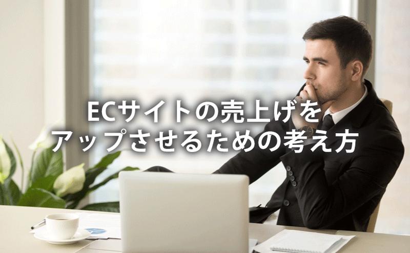 ECサイトの売上げをアップさせるための考え方の画像