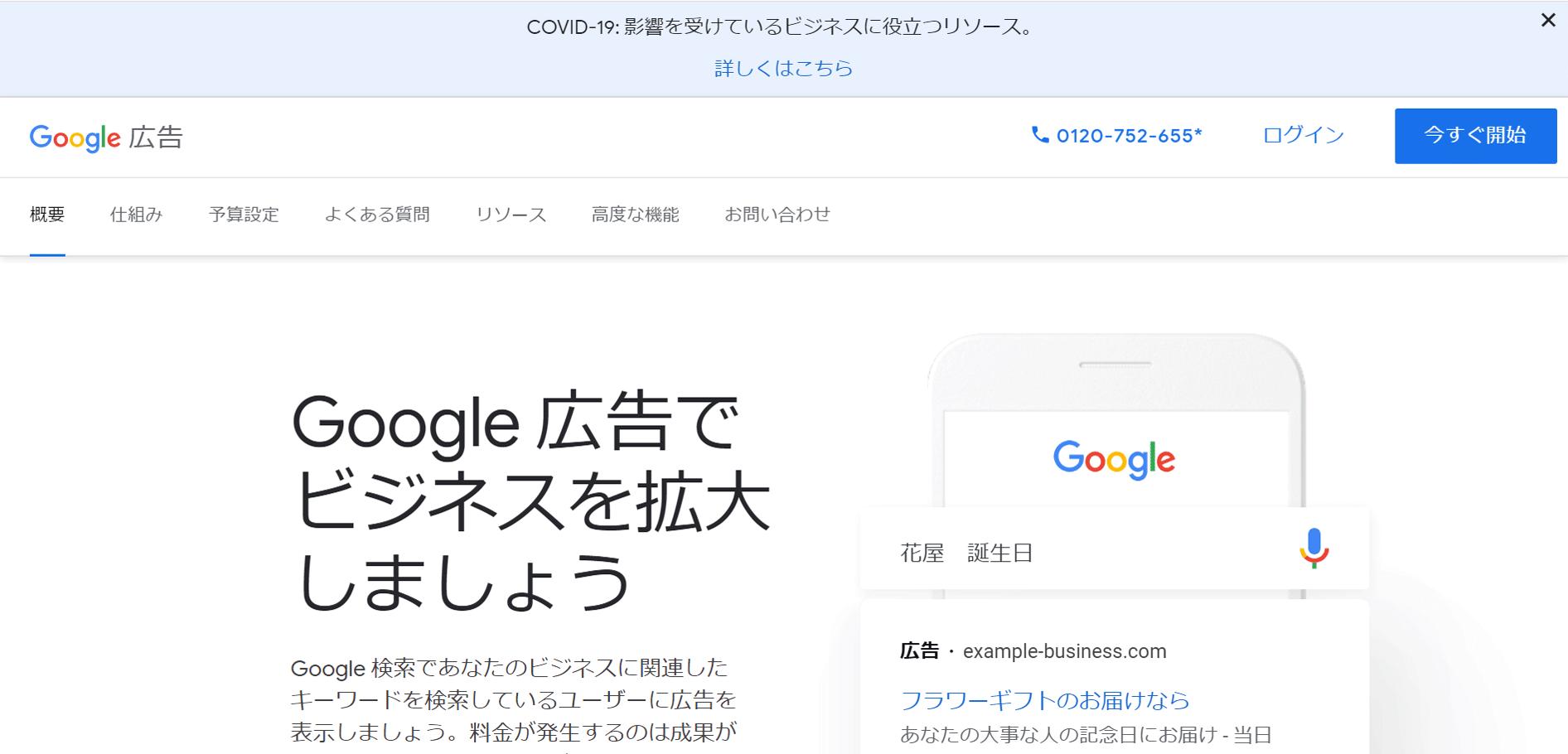 グーグル株式会社「Google広告」のスクリーンショット