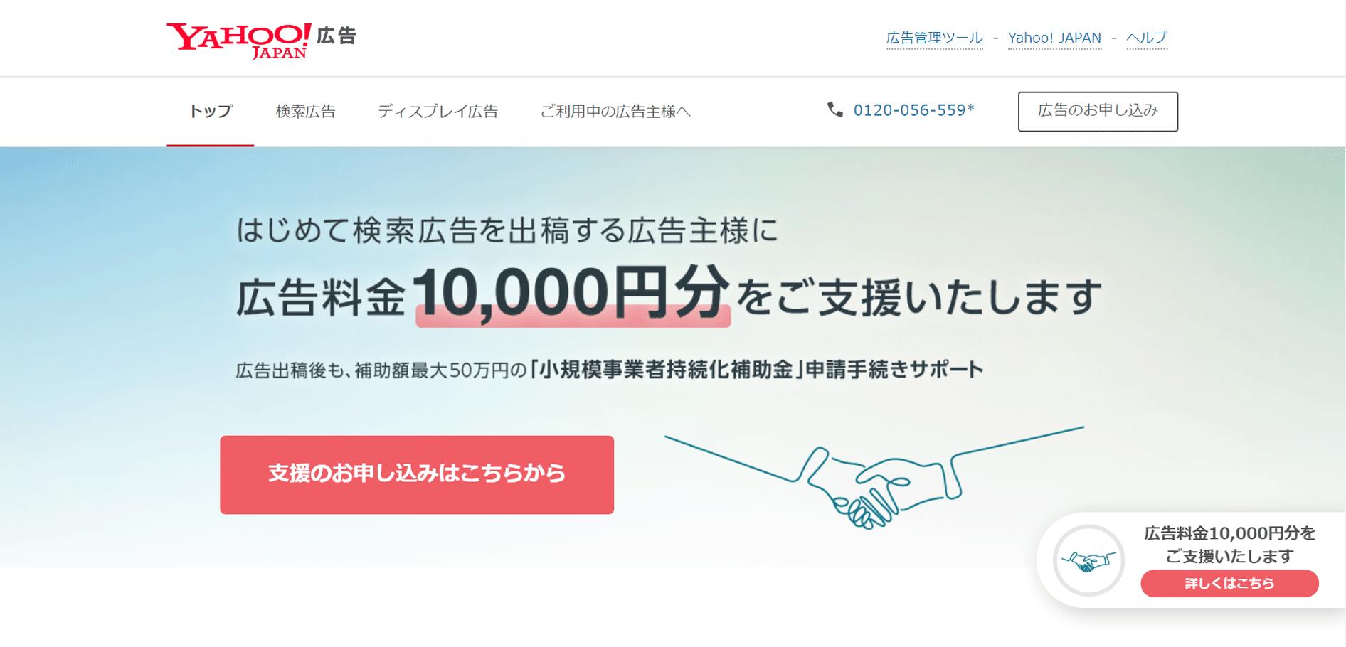 ヤフー株式会社「Yahoo!広告」のスクリーンショット