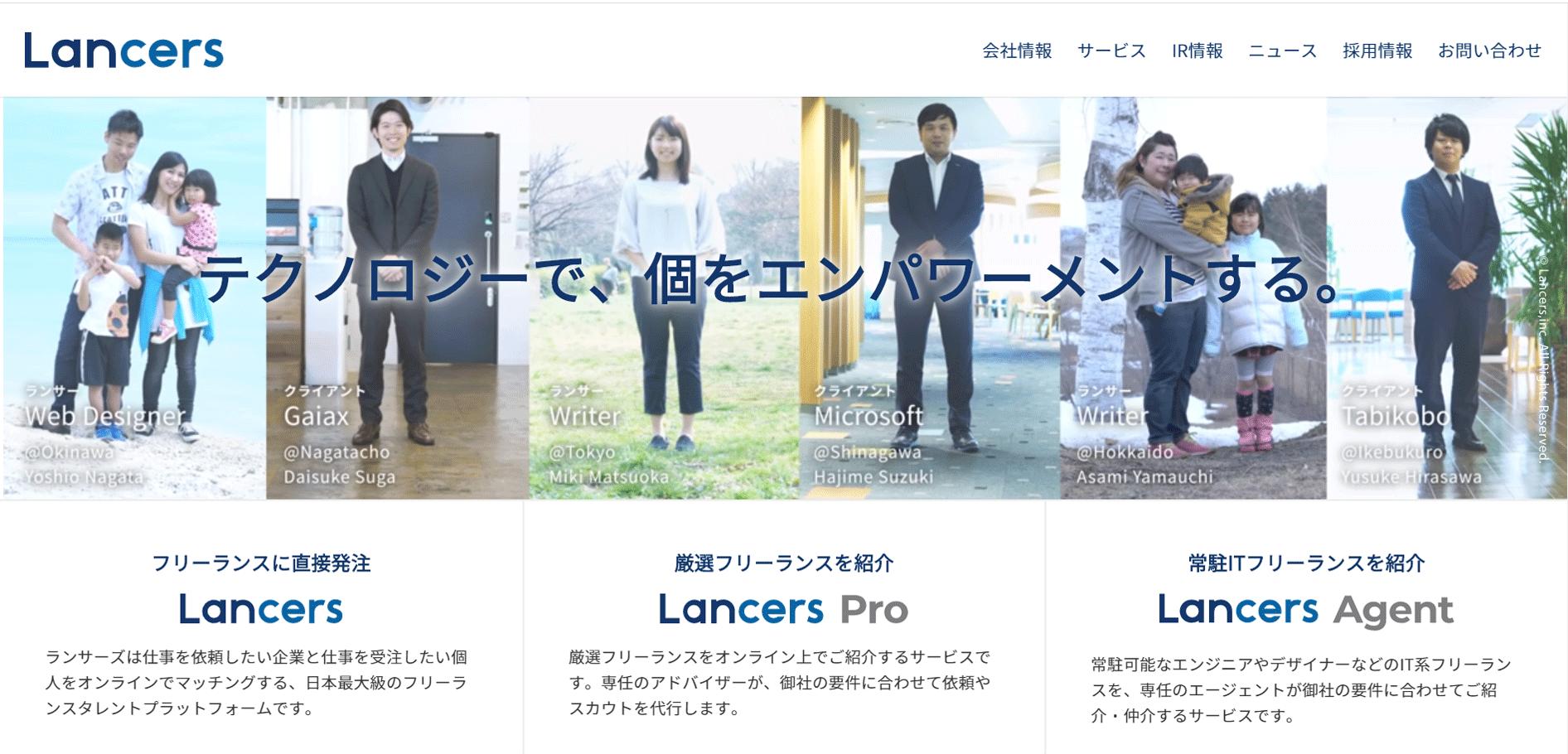 ランサーズ株式会社のスクリーンショット