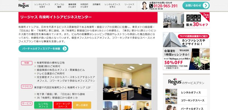 リージャス-有楽町イトシアビジネスセンター