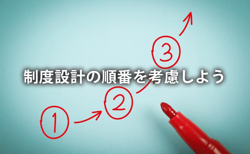 制度設計の順番を考慮しよう