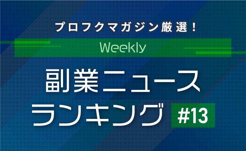 プロフクマガジン厳選!Weekly副業ニュースランキング 2020年6月13日~6月19日
