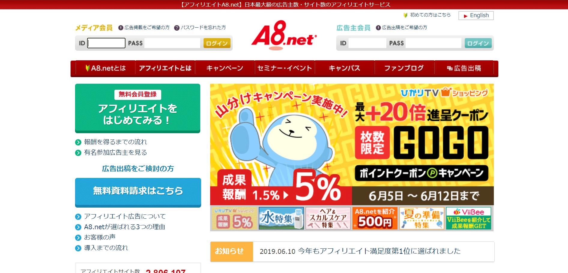 株式会社ファンコミュニケーションズ「A8.net」のスクリーンショット