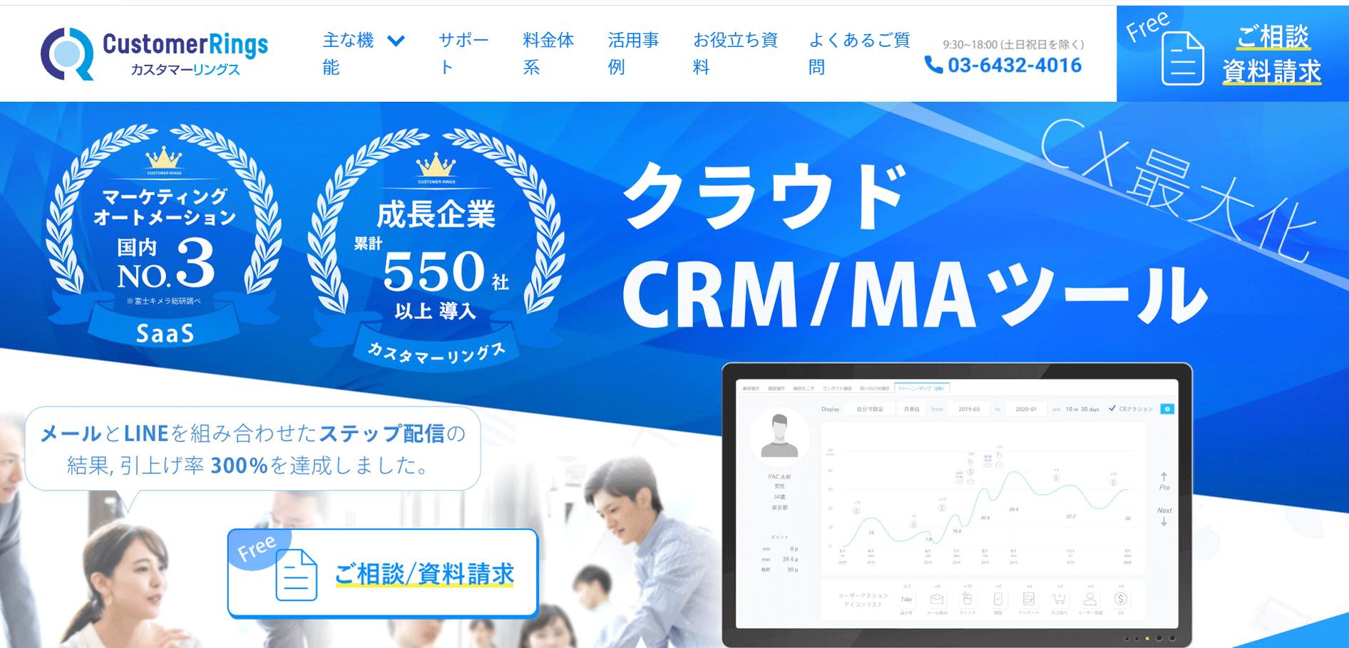 株式会社プラスアルファ・コンサルティング「カスタマーリングス」のスクリーンショット