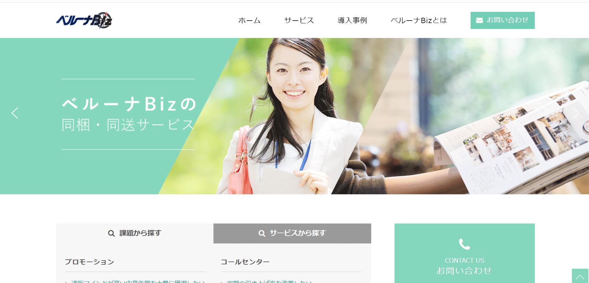 株式会社ベルーナ「ベルーナBiz」のスクリーンショット-min