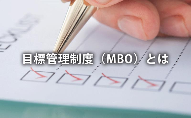 目標管理制度(MBO)とは